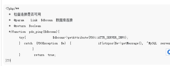 通过php中的PDO判断连接是否可用的方法