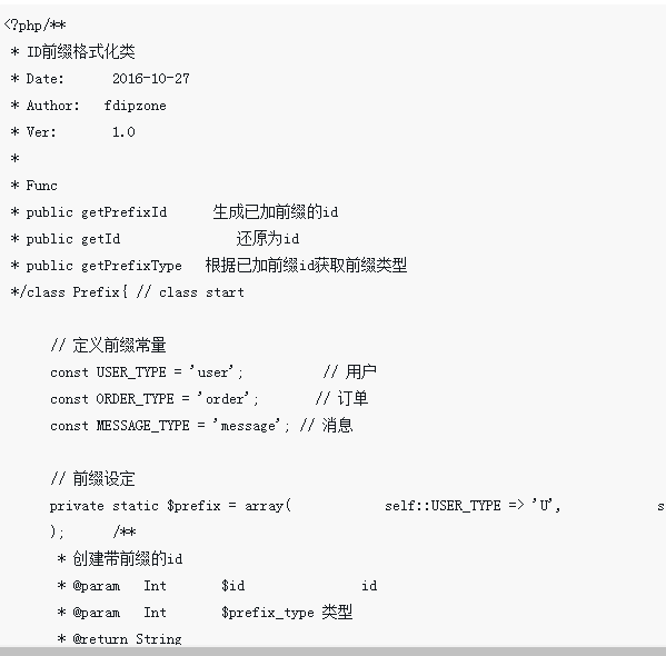 如何通过php 进行ID前缀格式化类