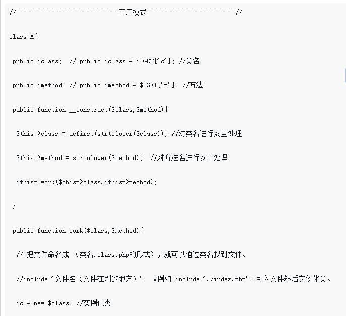 PHP工厂模式简单实现方法示例