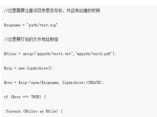 PHP实现将多个文件压缩成zip格式并下载到本地的方法
