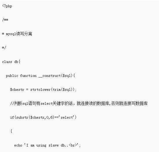 PHP实现的mysql读写分离相关内容