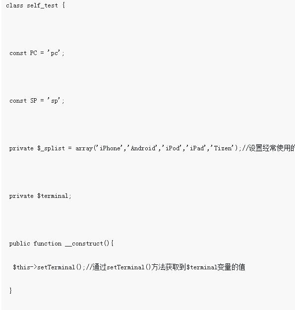 PHP自动识别当前使用移动终端de 相关讲解