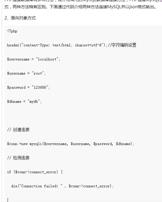 PHP连接MySQL数据库并以json格式输出的相关讲解