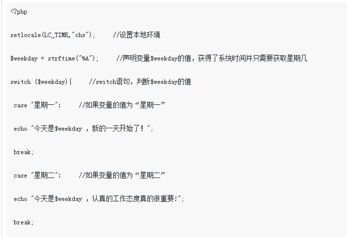 php strftime函数获取日期时间php基础