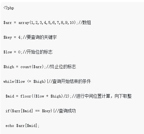 PHP折半(二分)查找算法实例分析php技巧