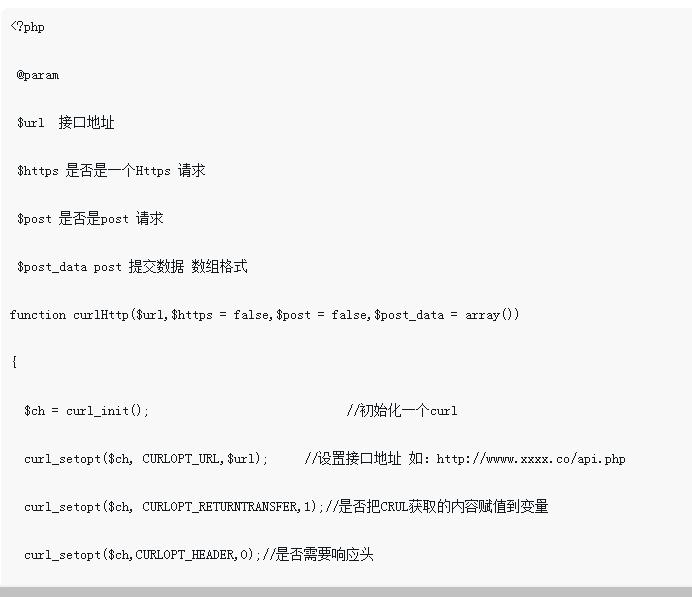 PHP CURL与java http使用方法的详解