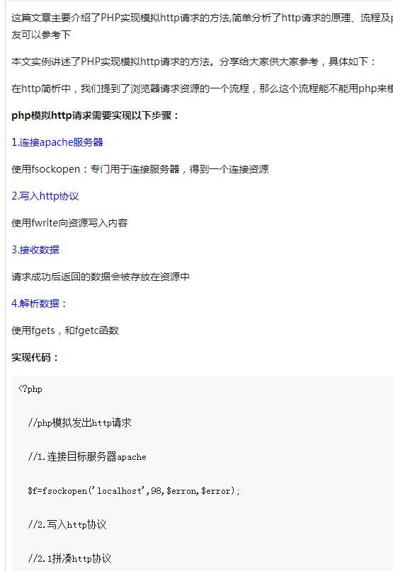PHP实现模拟http请求的方法分析讲解