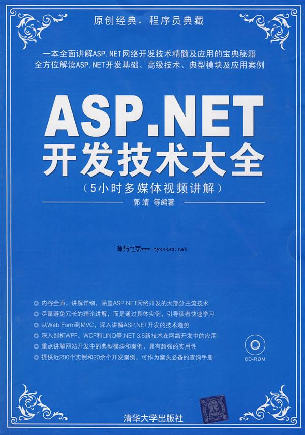 asp.net常用函数总结