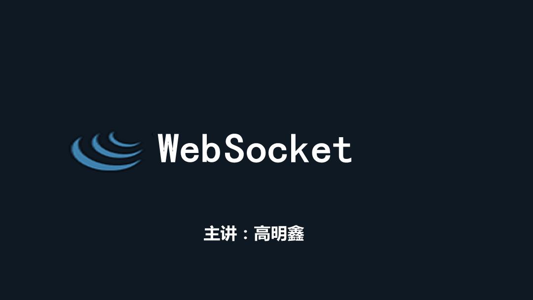 关于WebSocket部署服务器外网无法连接的解决方案