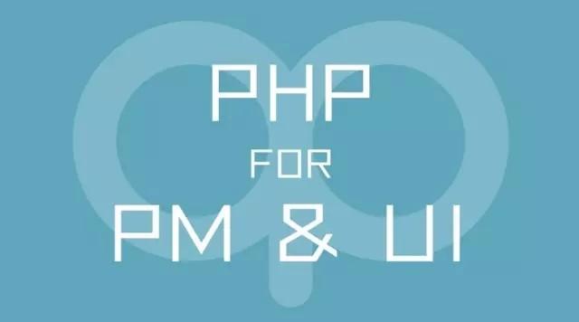PHP入门培训教程PHP程序员要掌握哪些技术
