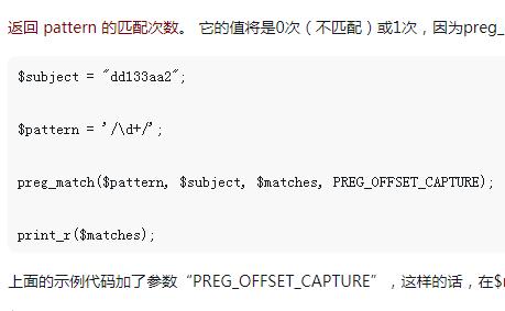 深入了解php正则表达式