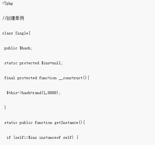 php设计模式基础知识与应用