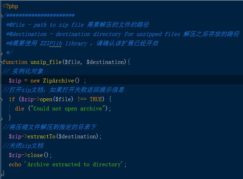 【zip文件类库】10个php zip文件类库下载