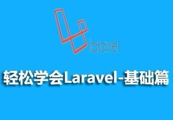 Laravel教程之基础入门和如何操作数据库