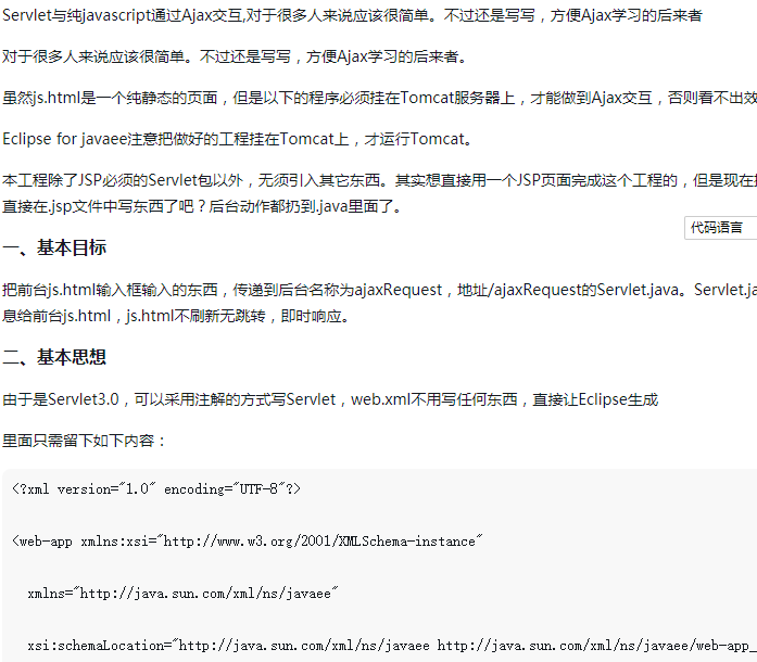 Servlet3.0与纯javascript通过Ajax交互的实例详解