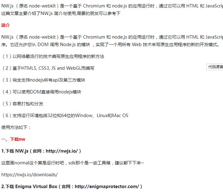 详细介绍NW js基本使用-js教程-PHP中文网