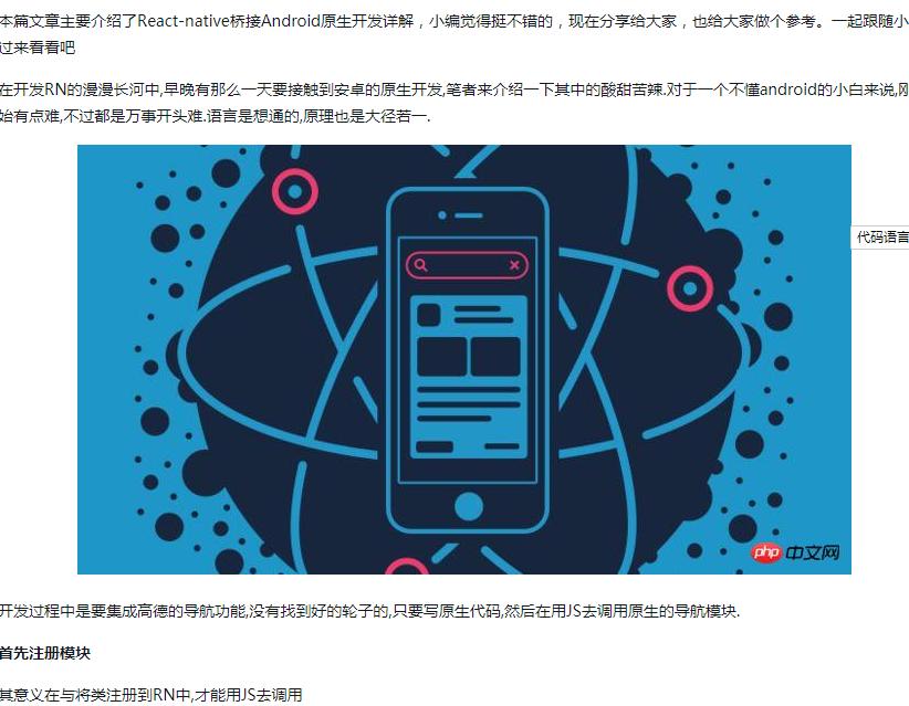 React-native桥接Android如何实现,具体步骤又是什么?