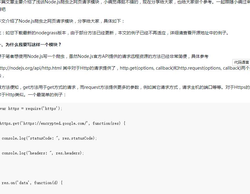 使用Node.js爬虫如何实现网页请求