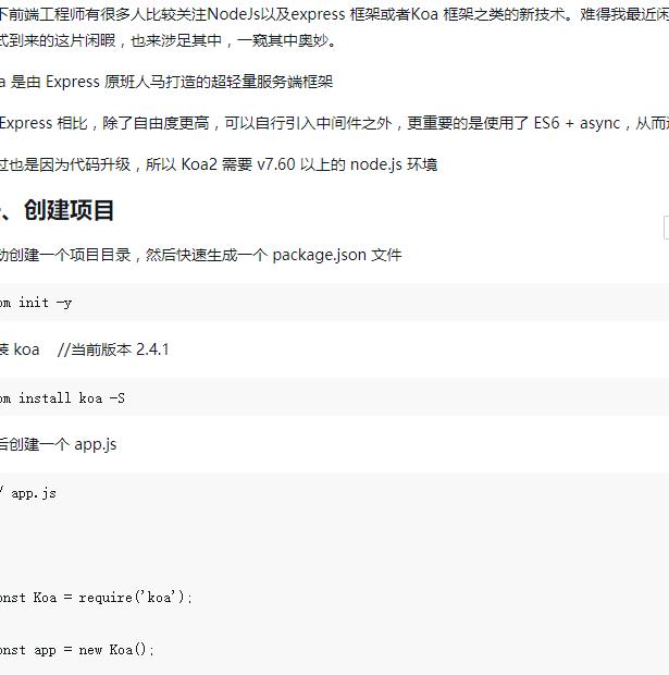 通过Node.js使用Koa进行项目搭建