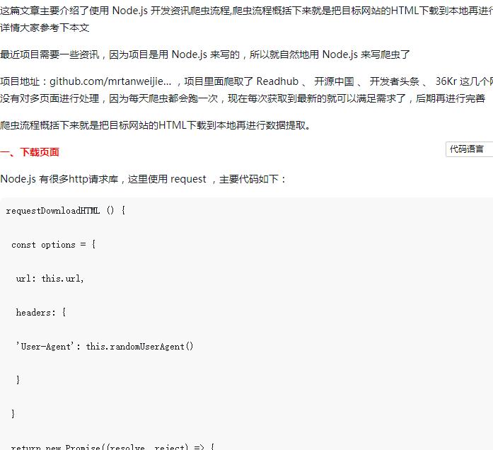 使用Node.js如何实现资讯爬虫(详细教程)