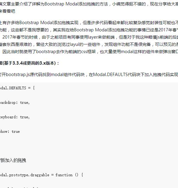 详细介绍在Bootstrap中为Modal添加拖拽功能