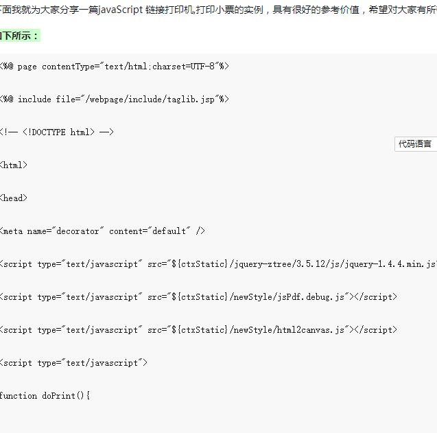 在javaScript中如何连接打印机