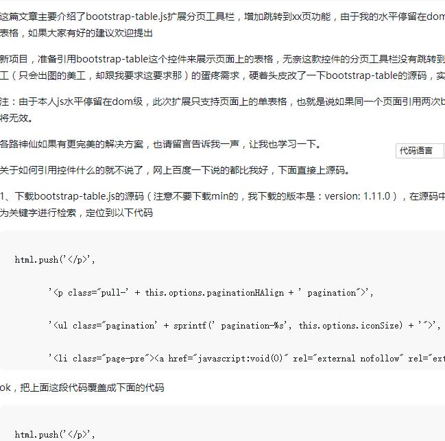 有关使用bootstrap-table.js实现扩展分页工具栏功能