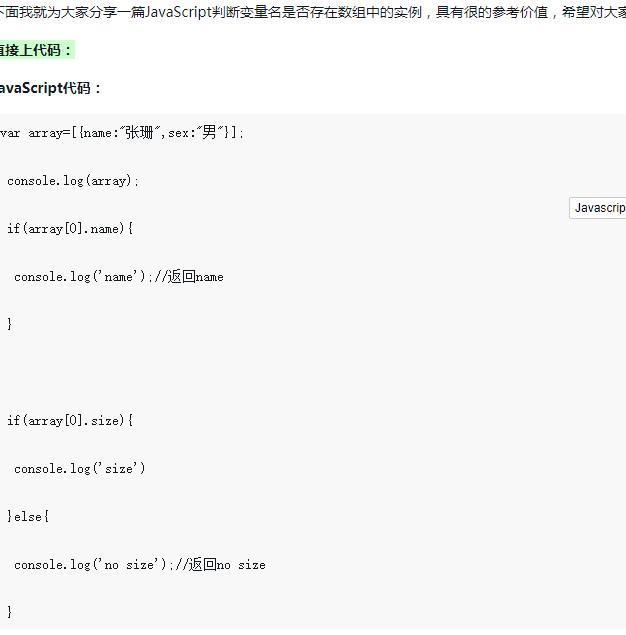 在JavaScript中如何判断变量名是否存在数组中
