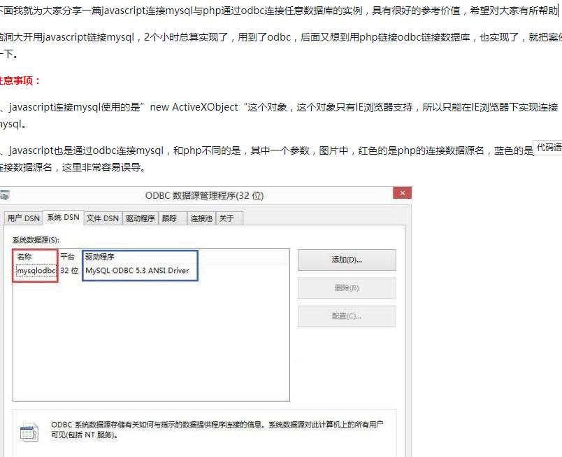 通过javascript连接任意数据库