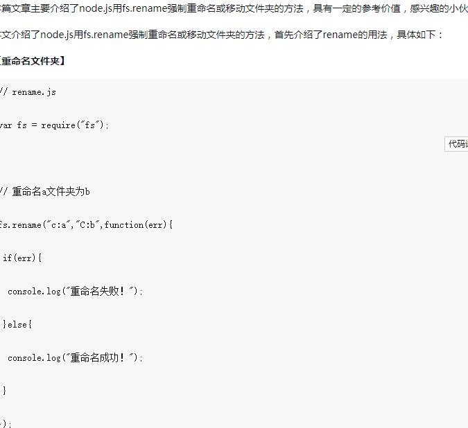 在node.js中用fs.rename如何实现强制重命名