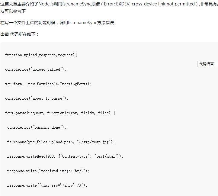 在Node.js中调用fs.renameSync出现报错问题?