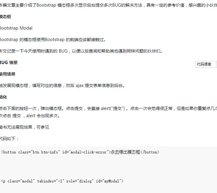有关Bootstrap 模态框提交BUG的解决方案