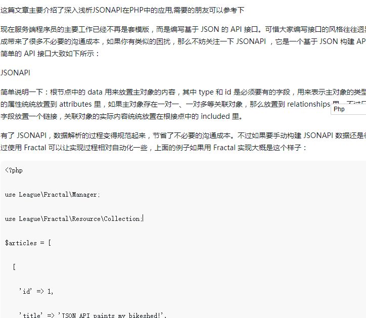 在PHP中如何使用JSONAPI
