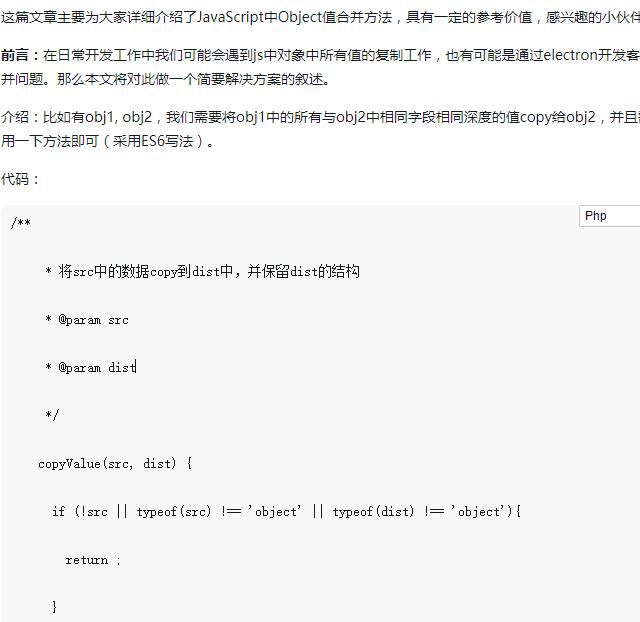 有关于JavaScript使用中Object值如何合并