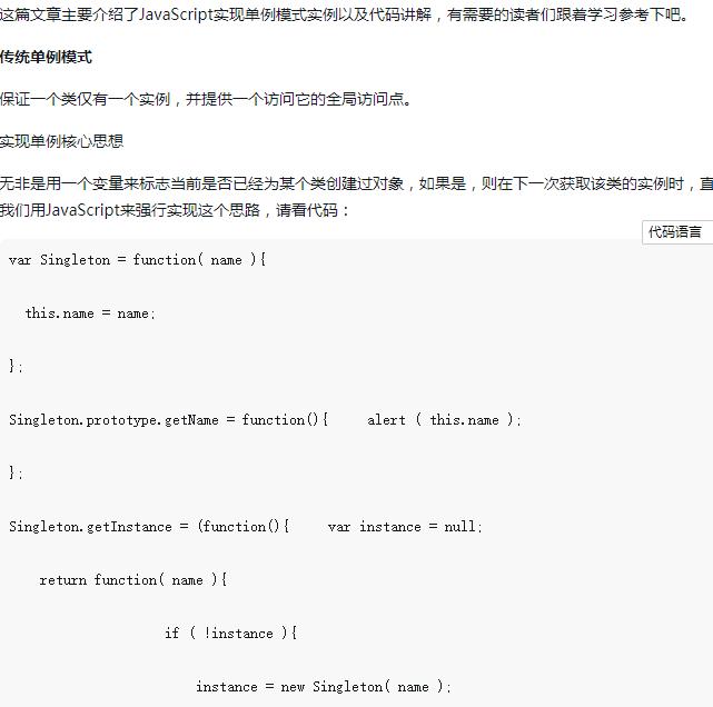 在JavaScript中如何实现单例模式