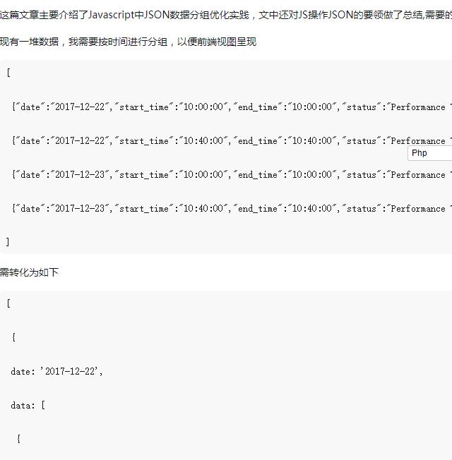 在Javascript中如何实现JSON数据分组优化
