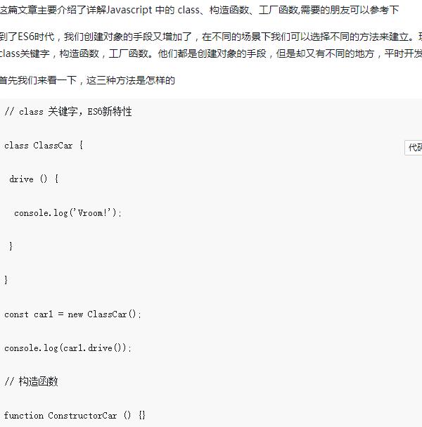 在Javascript中的有关class、构造函数、工厂函数的使用方法