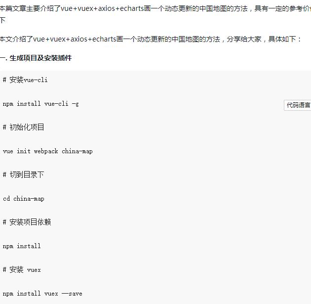 在vue+vuex+axios+echarts中如何实现中国地图