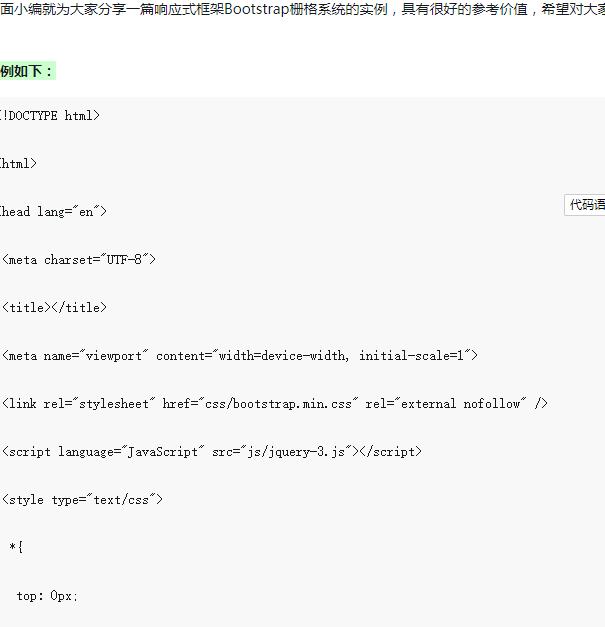 Bootstrap栅格系统(详细教程)