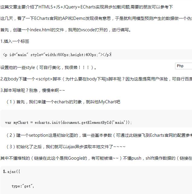 在HTML5+JS+JQuery+ECharts中如何实现异步加载问题