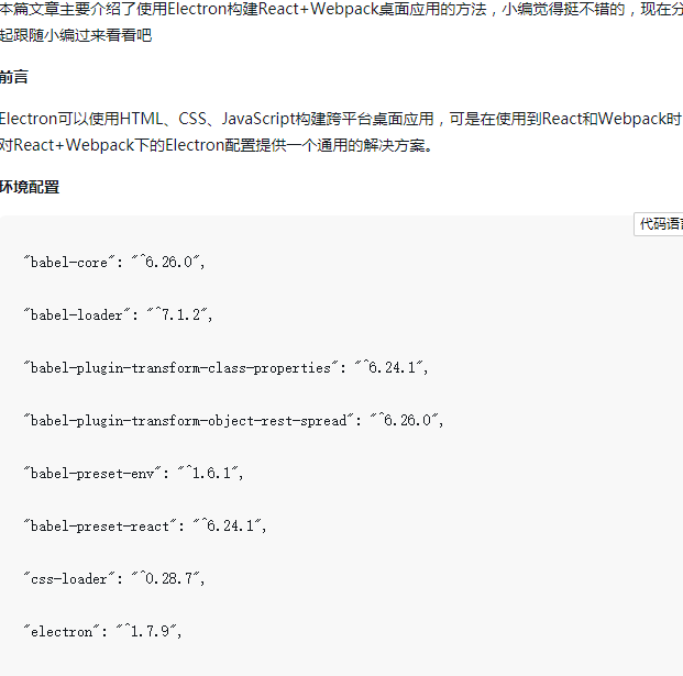 使用Electron构建React+Webpack桌面应用(详细教程)