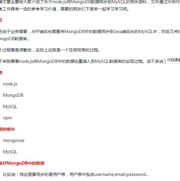 在node.js中如何将MongoDB数据同步到MySQL中去