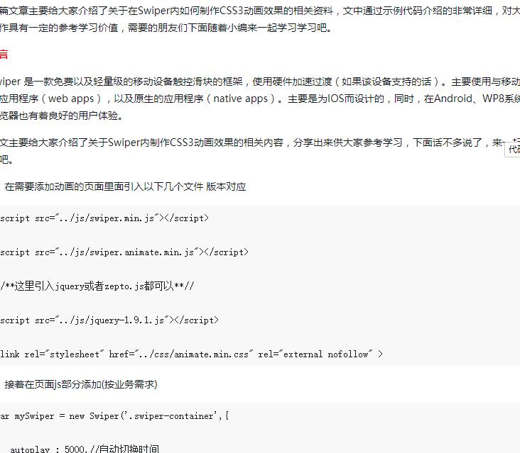 使用Swiper如何制作CSS3动画效果
