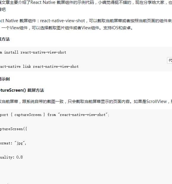 如何使用React Native 截屏组件(详细教程)