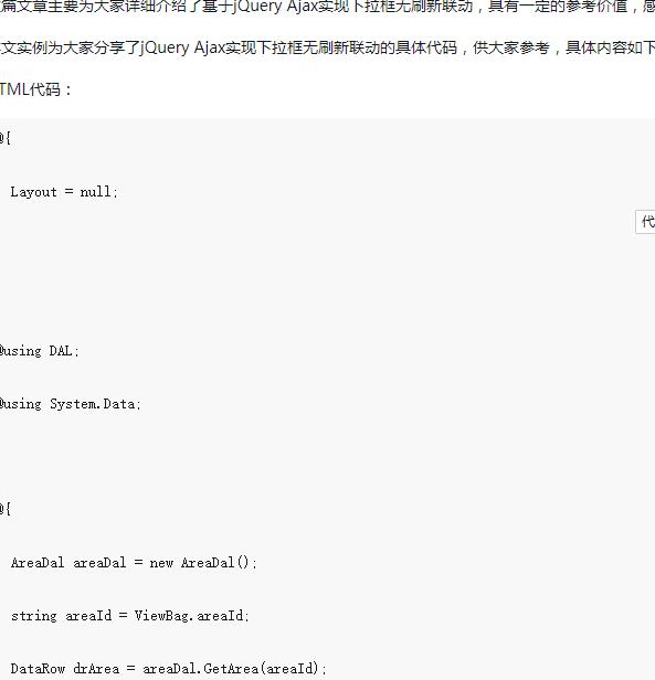 在jQuery中如何使用Ajax实现下拉框无刷新联动
