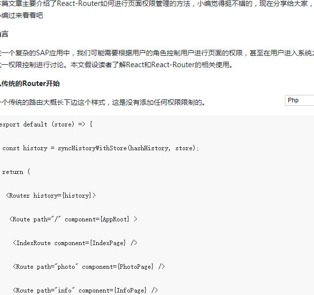 在React-Router中如何进行页面权限管理