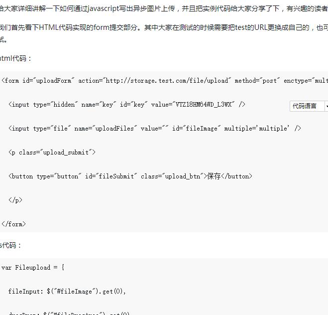 在javascript中如何实现异步图片上传