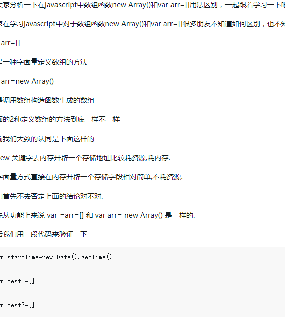 在javascript中new Array()和var arr=[]用法有什么区别