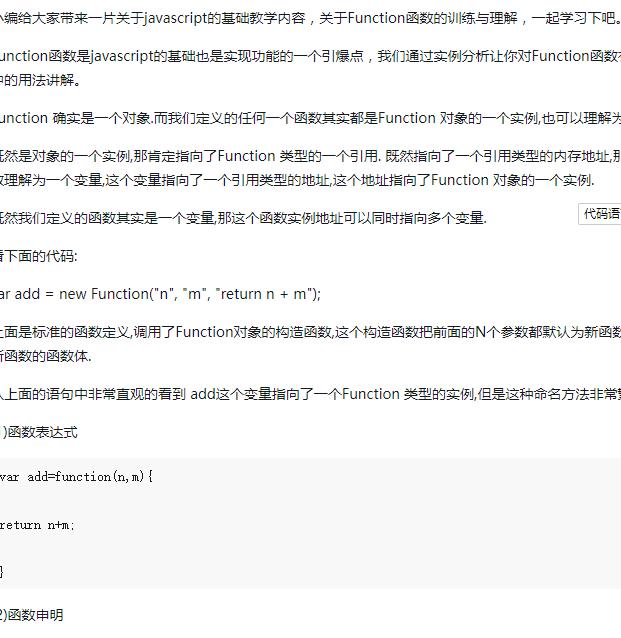 在javascript中详细解读Function函数(详细教程)