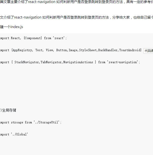 在react-navigation中如何判断用户是否登录跳转到登录页